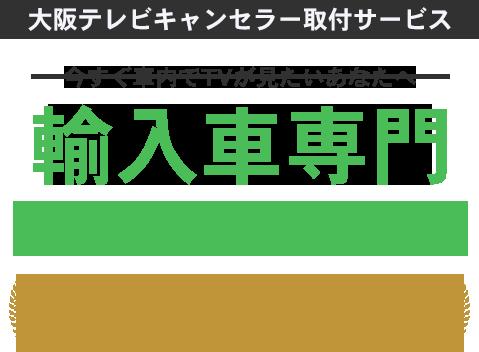大阪テレビキャンセラー取付サービス今すぐ車内でTVが見たいあなたへ輸入車専門テレビキャンセラー取り付け 最短当日取付 地域最安値4万円~ 安心の1年保証